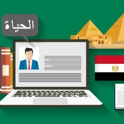 Arabic Online Course (egyptian) – Level 1
